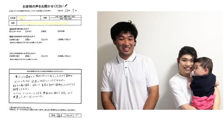 ■埼玉県上尾市M様 30代 フランスベッド 買取り