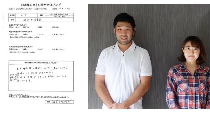 神奈川県相模原市 S.M様 20代 シモンズクイーンベッド買取り